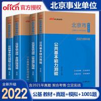 2021北京事业单位考试用书2020北京事业单位考试真题 北京市事业单位考试用书 北京事业单位综合能力测验公共基本能力测