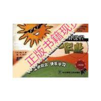 【二手旧书9成新】新课程 阳光作业 小学数学 一年级 上_方英