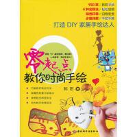 【二手旧书9成新】 零起点教你时尚手绘 韩阳 9787501986781 中国轻工业出版社