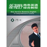 新视野商务英语综合教程(2)