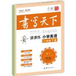 小学英语六年级下册字帖WY外研版三起 书写天下米骏硬笔书法