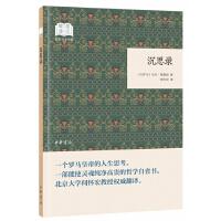沉思录(国民阅读经典・平装)