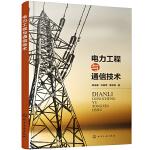 电力工程与通信技术
