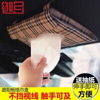 御目 车载遮阳板式纸巾盒 抽纸挂式吸顶式时尚车载汽车内纸巾套抽纸盒多功能