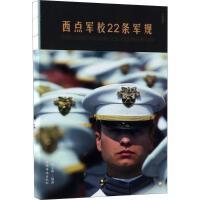 西点军校22条军规 中国华侨出版社