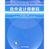 软件设计师教程 9787302088134 陈平,褚华 清华大学出版社