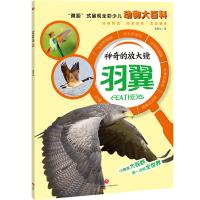 """神奇的放大镜:羽翼(""""微距""""式呈现全彩少儿动物大百科,全面、精准展现奇妙的动物世界,激发孩子的求知欲与探索精神!)"""
