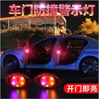 汽车LED车门警示灯安全防撞灯防追尾灯 灯开门灯爆闪感应灯改装
