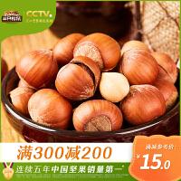 【限时满300减200】【三只松鼠_原味榛子185g袋】坚果炒货开口大榛子原味