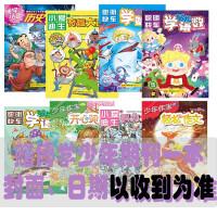 【单怕不发货】 期刊总社少儿系列期刊(随机品种&月份)儿童科普读物