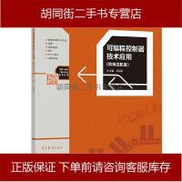 【二手旧书8成新】可编程控制器技术应用(欧姆龙机型) 9787040505078