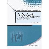 商务交流(第二版)(21世纪高等继续教育精品教材 市场营销系列)