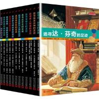历史的足迹(套装共12册)