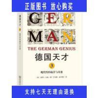【二手旧书9成新】德国天才3:现代性的痛苦与奇迹