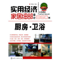 实用经济家居细部设计1360例.厨房・卫浴