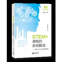 STEM+课程的系统解读――基于本土化实践的探索