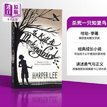 【中商原版 】杀死一只知更鸟 英文原版小说 英文版 英文原版书 To Kill a Mockingbird Harper Lee 畅销经典小说 普利策文学奖