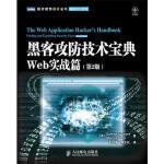 黑客攻防技术宝典:Web实战篇(第2版)(网络安全必知!异类黑客入门必备宝典,黑客攻防从入门到精通实