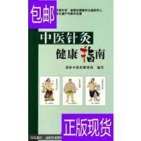 [二手旧书9成新]中医针灸健康指南 /国家中医药管理局编写 中国中