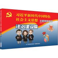 习近平新时代中国特色社会主义思想主题墙报板报 法治建设篇 福建美术出版社