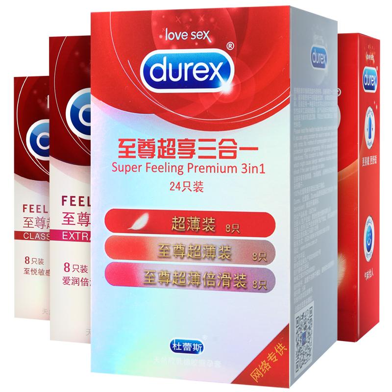 [当当自营]Durex杜蕾斯 至尊超享三合一24只装(至尊倍滑装8只+至尊超薄装8只+超薄装8只)  避孕套安全套计生用品