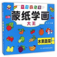 水果蔬菜天才豆儿童蒙纸学画大全 孙平 9787542766397