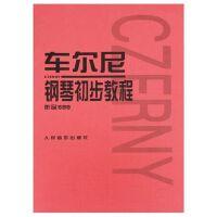 车尔尼599 车尔尼钢琴初步教程作品599 人民音乐出版社9787103020609