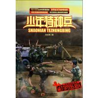学员战队/沙漠特种战系列/少年特种兵 张永军
