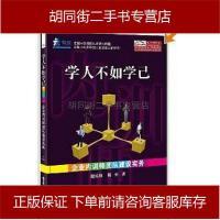 【二手旧书8成新】学人不如学己 储琼琳 /秦俐 电子工业出版社 9787121216336