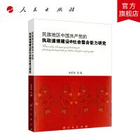 民族地区中国共产党的执政道德建设与社会整合能力研究 人民出版社