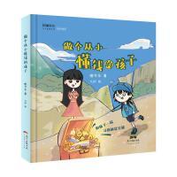 做个从小懂钱的孩子 广东经济出版社