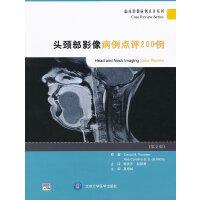 头颈部影像病例点评200例(第2版)(临床影像病例点评系列)(E)