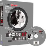 突破平面:中文版会声会影X7深度剖析(配光盘)(平面设计与制作)