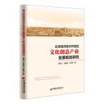 北京经济技术开发区文化创意产业发展规划研究