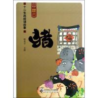 十二生肖成语故事(猪)/中国记忆