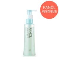 日本FANCL无添加纳米净化卸妆油/洁颜油120ml