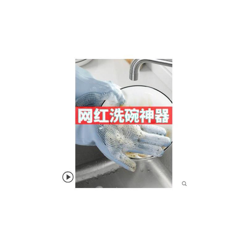 室内多功能家居用品网红韩国魔术硅胶洗碗手套厨房多功能刷碗女抖音家务清洁神器防水 品质保证 售后无忧