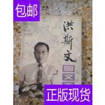 [二手旧书9成新]洪斯文图文选 (签赠本) /洪斯文 编著 岭