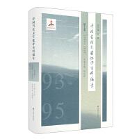 中国当代文学批评史料编年・第七卷:1993―1995