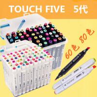 马克笔套装TOUCH FIVE新5代学生动漫彩色绘画双头油性笔80色