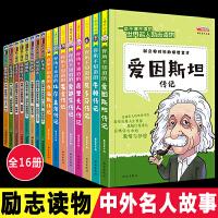 全套16册 中外名人故事传记 中国世界人物经典励志故事书历史漫画系列的青少年版写给小学生课外阅读书籍必读儿童版三年级四