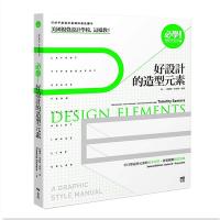包邮台版 必学 好设计的造型元素 美国视觉设计学校 这样教 不只学造型元素的黄金定律 提摩西.萨马拉 97898656