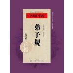 中国好字帖――边读国学边练写字  弟子规(正楷)
