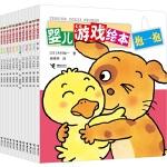 婴儿游戏绘本(全12册)
