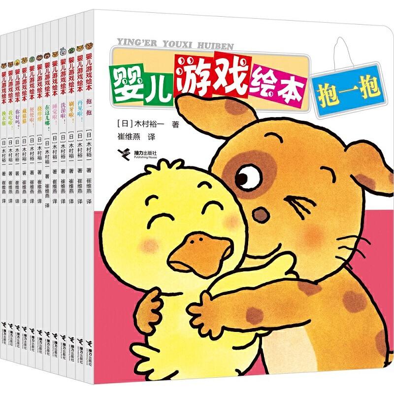 婴儿游戏绘本(全12册)(全球知名亲子互动游戏书,0-3岁婴儿经典互动图画书,日本畅销三十年,快快乐乐培养婴儿各种良好习惯)