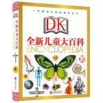 DK全新儿童大百科:一本解读万物的儿童百科全书(2018年新版)