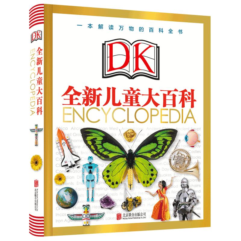 """DK全新儿童大百科:一本解读万物的儿童百科全书(2018年新版)DK全新版儿童大百科,首次将艺术和人文列为专题知识领域,全面更新新发现和新研究成果的内容,海底黑烟囱是热流引起而非火山口;2017年""""卡西尼惠更斯号""""完成对土星探测、3D打印、机器人等也尽在书中"""