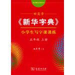 田英章《新华字典》小学生写字课课练五年级上册