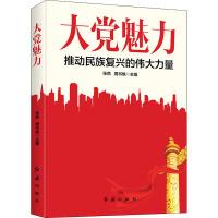 大党魅力 推动民族复兴的伟大力量 红旗出版社