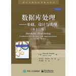 数据库处理――基础、设计与实现(第十三版)